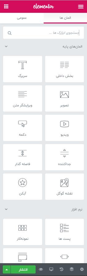 پنل المنتور فارسی