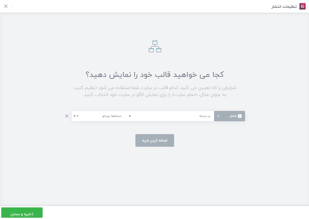 طراحی صفحه وبلاگ با المنتور