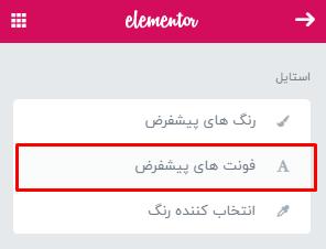 فونت فارسی در المنتور