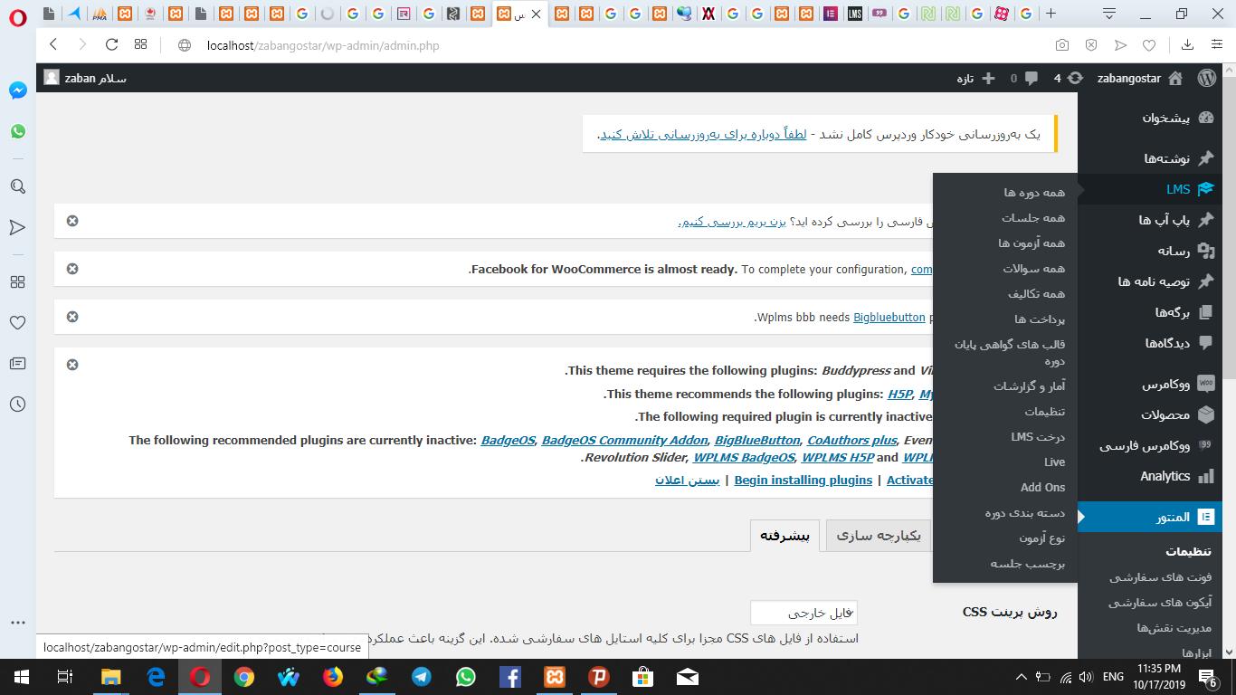 RE: مشکل در نمایش سایت