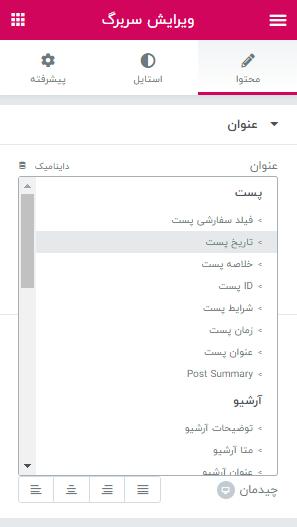 RE: طراحی صفحه date
