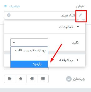 RE: اضافه کردن و شخصی سازی post info مشابه youtube