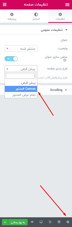RE: درخواست راهنمایی ایجاد قالب نسخه موبایل با المنتور