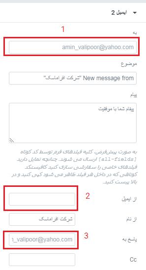 RE: تنظیمات ارسال ایمیل به کاربر