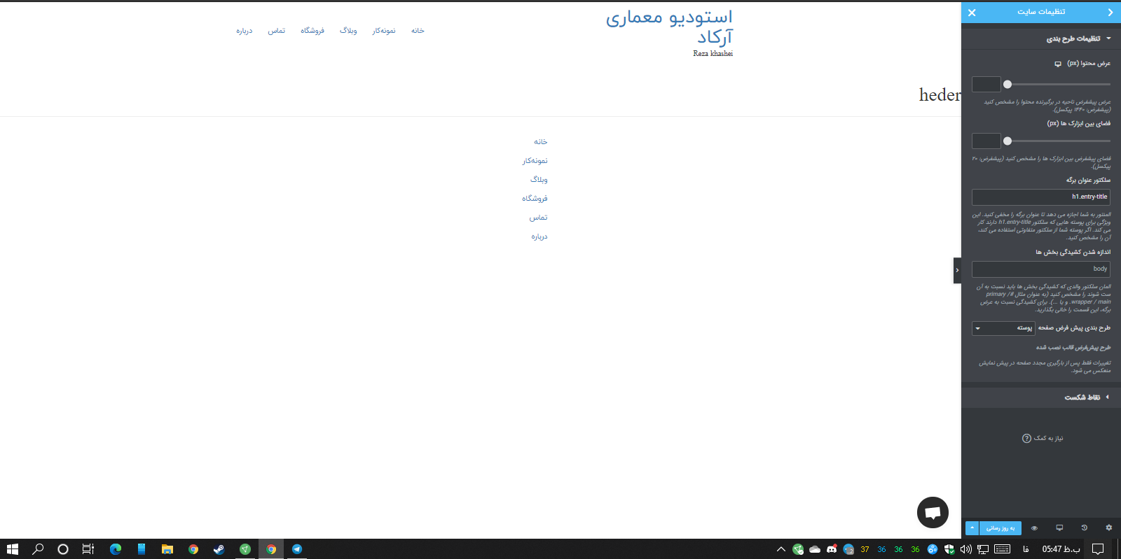 اندازه صفحه وب سایت