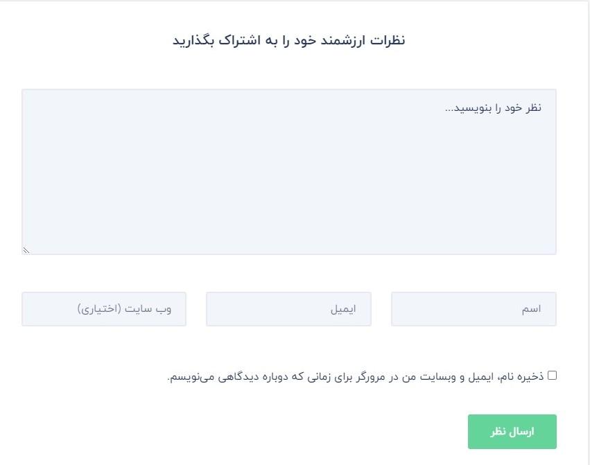 RE: ساخت بخش نظرات با دریافت اطلاعات مثل سایت المنتور فارسی