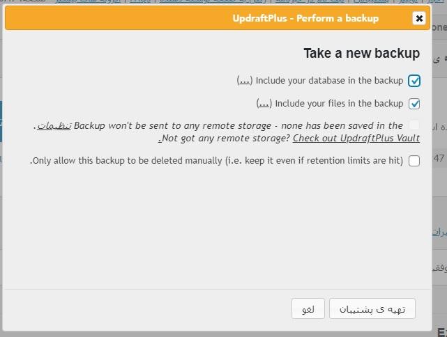 RE: مشکل پشتیبان گیری با افزونه UpdraftPlus