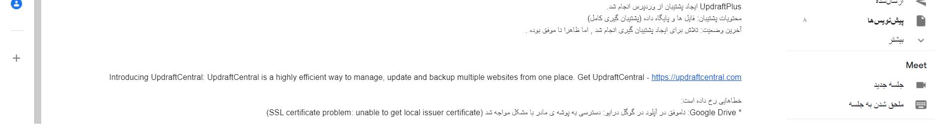 مشکل پشتیبان گیری با افزونه UpdraftPlus