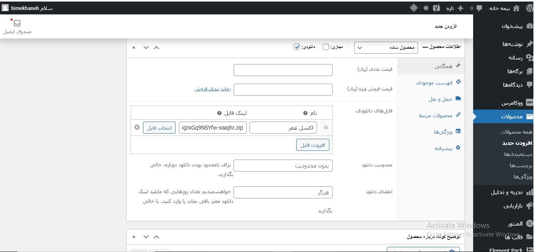 قرار دادن فایل دانلودی در حساب کاربری ووکامرس