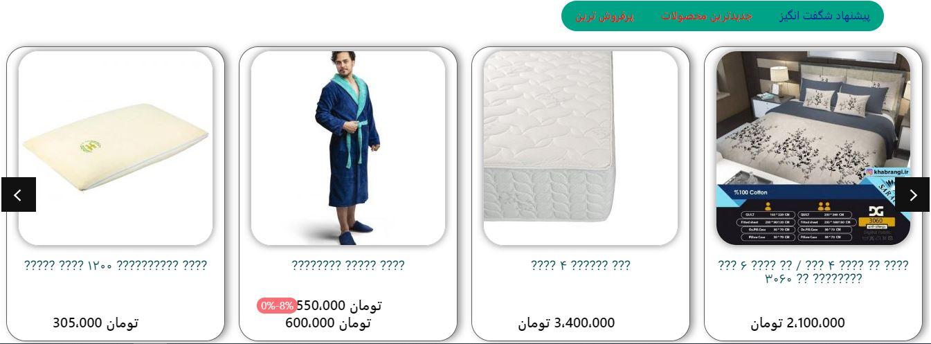 نمایش علامت سوال ، در عنوان محصولات